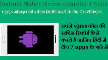 Android Mobile Screen Recording Top 7 Application
