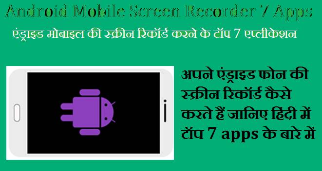 Android Mobile Screen Record Top 7 Application