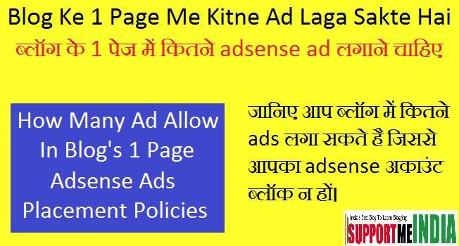 Blog 1 Page Me Adsense Ke Kitne Ads Laga Sakte Hai