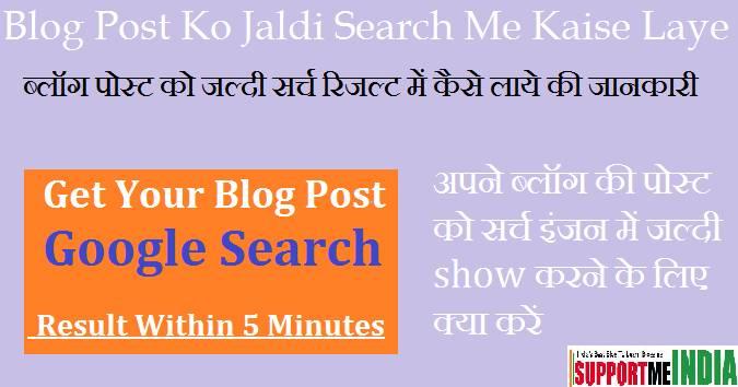 Blog Post Ko Jaldi Search Me Kaise Laye - Killer Tips