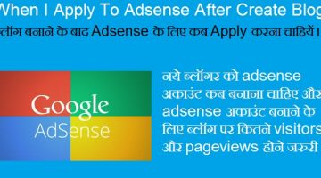 Blog banane ke bad adsense ke liye apply kab kare