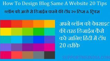 Blog ko website me kaise badalte hai - 20 ADesign Tips