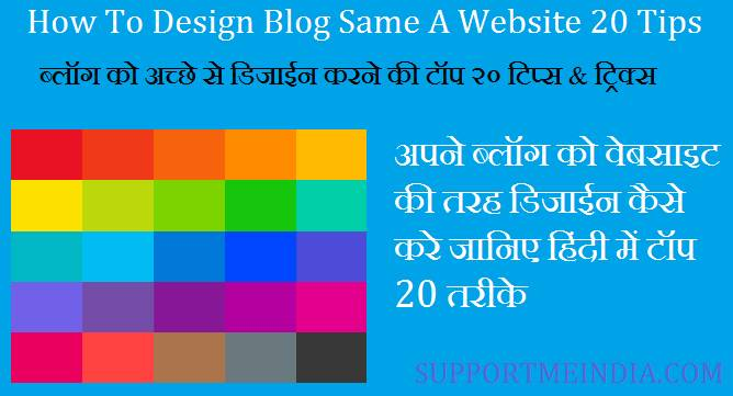 Blog ko website me kaise badalte hai - 20 Design Tips