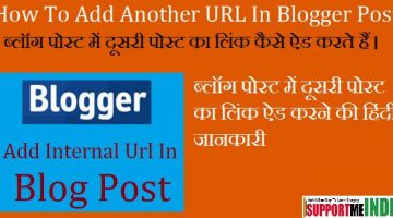 Blogger Post Me Dusri Post Ke Link Kaise Add Kare