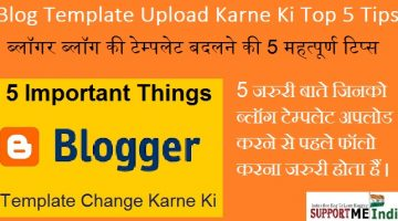 Blogger Template Upload Karne Ki 5 Important Tips