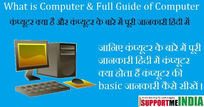 Computer Ki Puri Jankari Hindi Me
