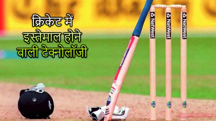 Cricket Me Use Hone Wali Top 10 Technology