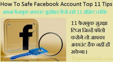 Facebook-Security-Tips-How-To-Safe-Your-Facebook-Account