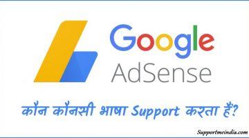 Google AdSense kon konsi bhasha support karta hai