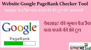 Google PageRank Check Karne Ki Tool