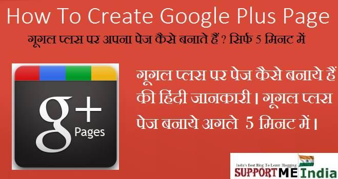 Google Plus Page Kaise Banaye