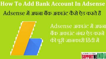 How To Add Bank Account In Google Adsense