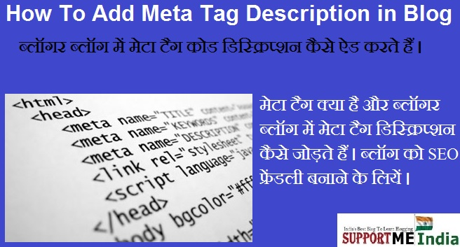 How To Add Meta Tags Code in Blogger Blog