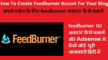 How To Create Feedburner Accounr For Your Blog