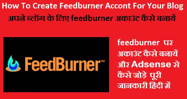 How To Create Feedburner Account For Your Blog
