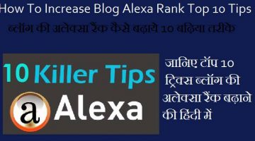 How To Increase Blog Alexa Traffic Top 10 Tips