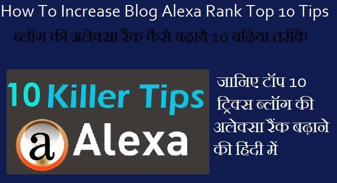 How To Increase Blog Alexa Traffic Top 10 Tips