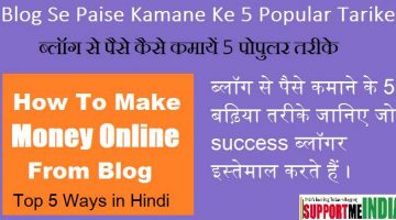 How To Make Money From Blog 2016