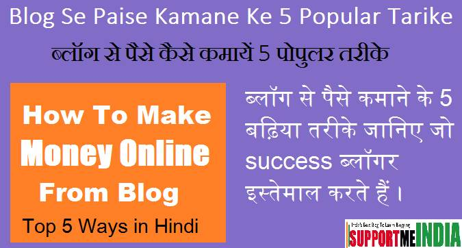 Blog Se Paise Kaise Kamaye Top 5 New Tarike In Hindi