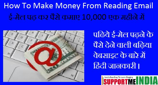 How To Make Money From Reading Email 10,000 Per Month - Email Padh Kar Paise Kaise Kamaye