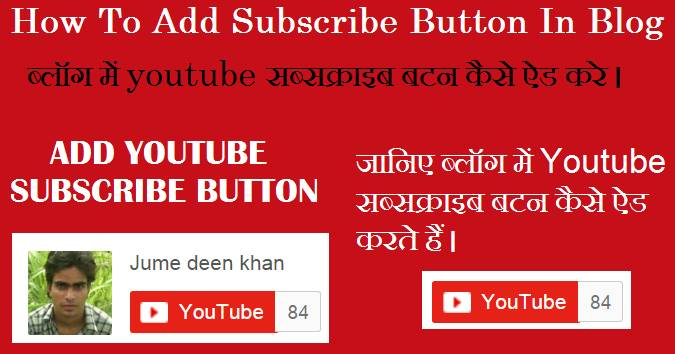 How to add YouTube subscribe button in blog