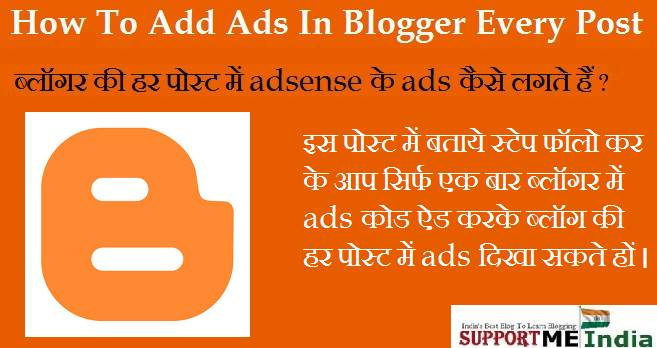 How to insert ads in blogger post