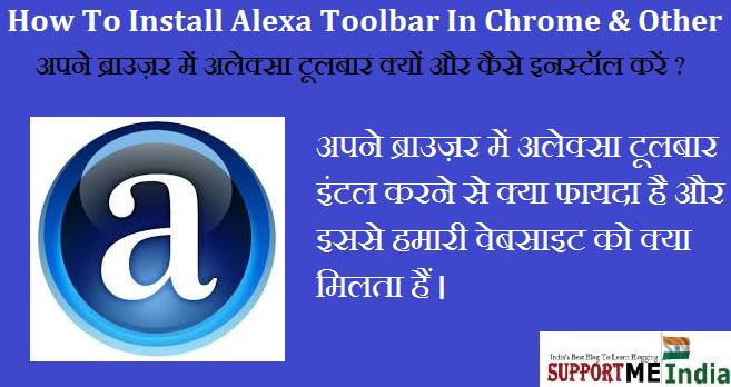 How to install alexa toolbar in chrome & other