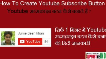 How create to YouTube subscribe button