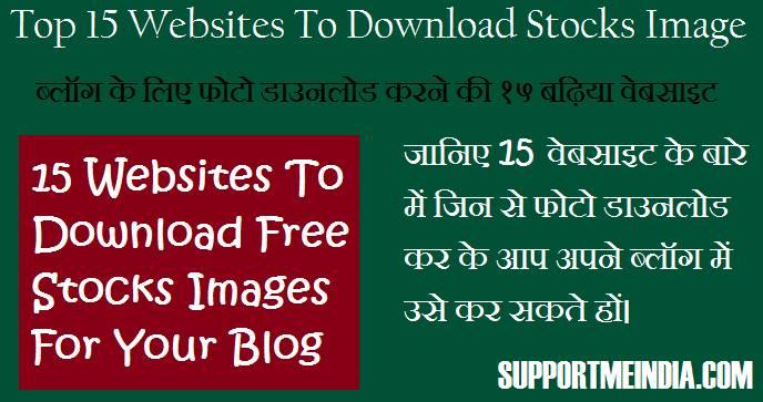 Images Download Karne Ki 15 Free Stock Websites