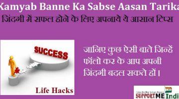 Life Kaise Banaye - Aasan Tarika