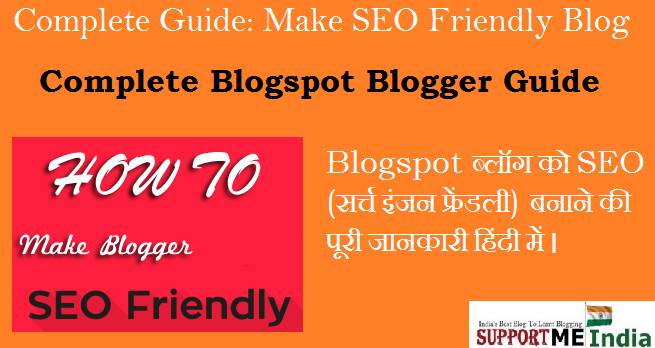 Make SEO Friendly Blogspot Blog