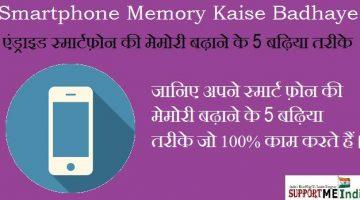 Smartphone Memory Badhane Ke 5 Badhiya Tarike