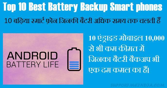 Top 10 Best Battery Backup Smartphones