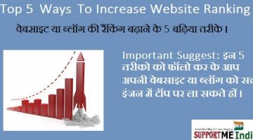 Top 5 Ways To Increase Website Ranking
