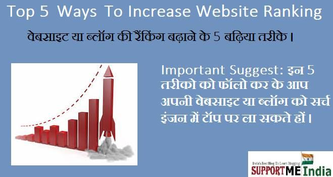 Top 5 Ways To Increase Website Ranking