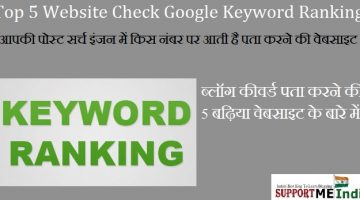 Top 5 Website Check Keyword Ranking