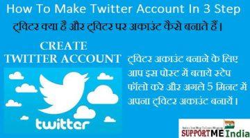 Twitter Par Account Kaise Banaye