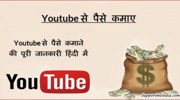 YouTube Se Paise Kaise Kamaye – Full Guide in Hindi 2018