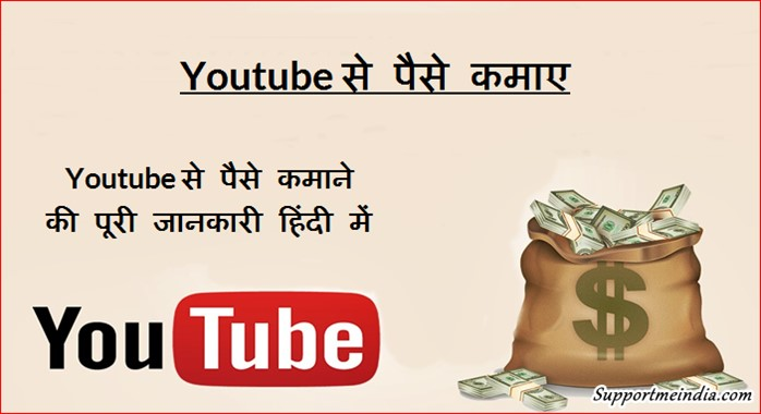 Youtube se paise kaise kamaye complete guide in hindi 2018 youtube se paise kaise kamaye ccuart Image collections