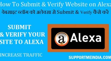submit you site to alexa - website ko alexa se submit kaise kare