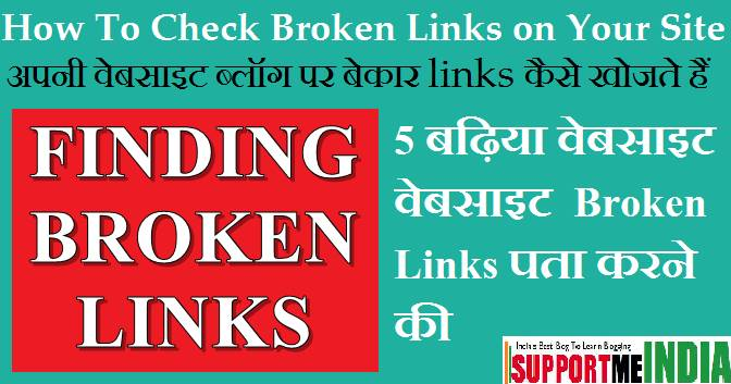 5 tools to find broken links on your site