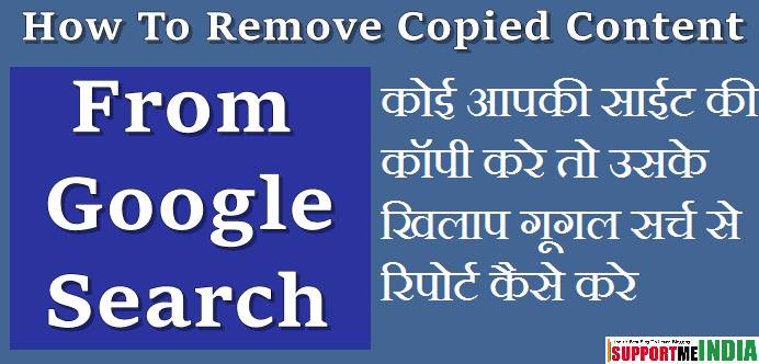 Aapki Site Ki Copy Karne Wale Ke Khilap Google Search Team Se Report Kaise Kare