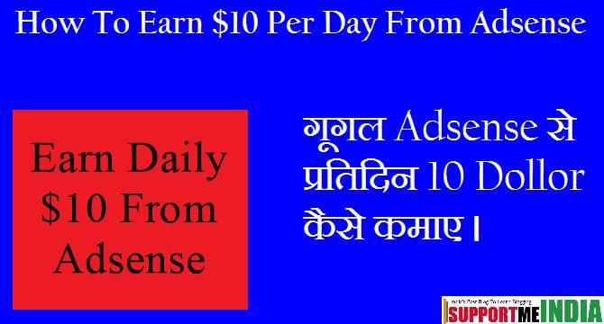 Adsense Se $10 Daily Kaise Kamaye
