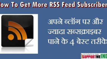 Blog par RSS Fedd Subscribers Kaise Badhaye