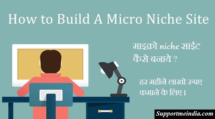 Build a Micro Niche Site
