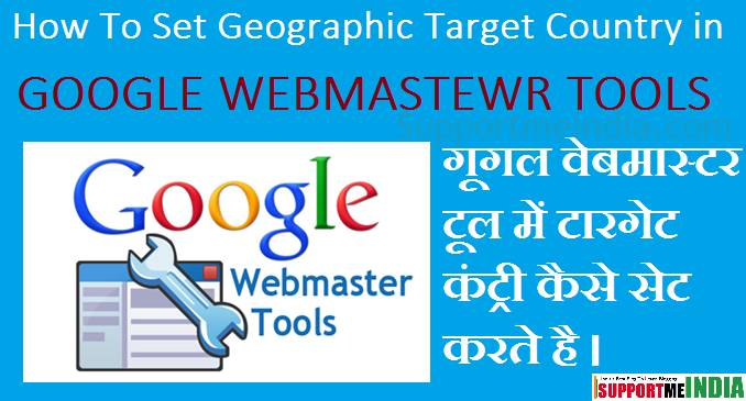 Google Search Console Me Targeting Country Kaise Set Kare