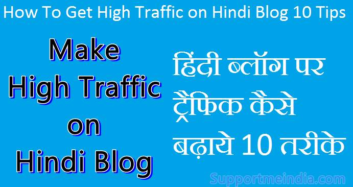Hindi Blog Par High Traffic Kaise Banaye