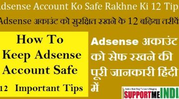 How To Keep Safe Adsense Account 11 Tips - Adsense Account Ko Safe Kaise Rakhe