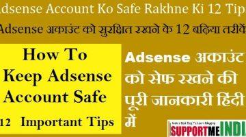 How To Keep Safe Adsense Account 11 Tips - Adsense Account Ko Safe Kaise Rakhe