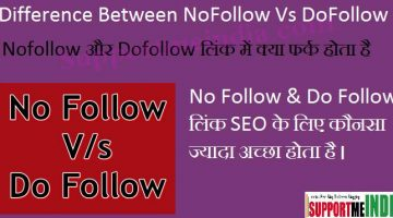 No Follow or Do Follow Link Kya Hote Hai